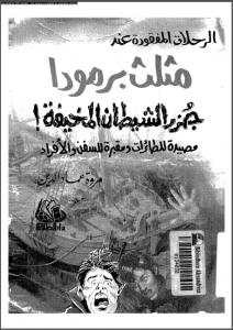 كتاب مثلث برمودا .....للكاتبة مروة عماد الدين ....http://maktaba.saqafa.com/book/212
