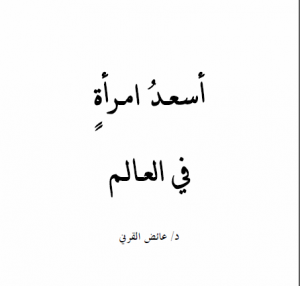 كتاب أسعد امرأة فى العالم..للكاتب عائض القرنى ....http://maktaba.saqafa.com/book/809