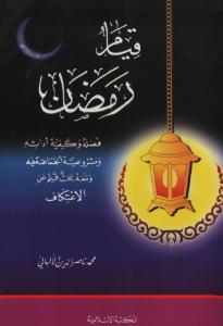 كتاب قيام رمضان ,.....للكاتب الشيخ الالبانى...http://maktaba.saqafa.com/book/798
