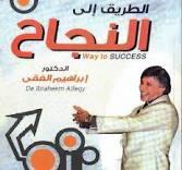 http://maktaba.saqafa.com/book/1248