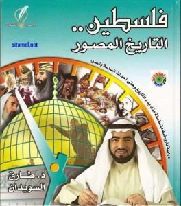 كتاب فلسطين التاريخ المصور....مكتبة التاريخ ..للكاتب طارق السويدان ....http://maktaba.saqafa.com/book/104