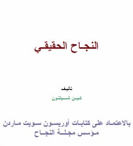 النجاح الحقيقى ........http://maktaba.saqafa.com/book/772