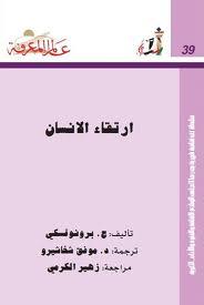 ارتقاء الانسان ............http://maktaba.saqafa.com/book/556