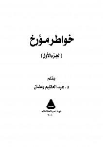 كتاب خواطر مؤرخ ......للكاتب د\عبد العظيم رمضان....http://maktaba.saqafa.com/book/618