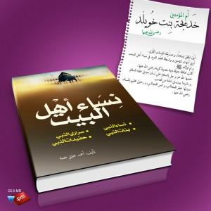 كتاب نساء اهل البيت ........http://maktaba.saqafa.com/book/192