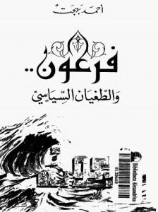 فرعون و الطغيان السياسى_أحمد بهجت