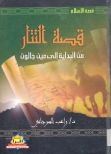 كتاب قصة التتار........للكاتب د\راغب السرجانى ...http://maktaba.saqafa.com/book/671