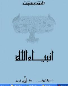 كتاب انبياء الله ..د\أحمد بهجت من المكتبة الاسلامية ..http://maktaba.saqafa.com/book/20