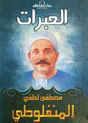 كتاب النظرات لمصطفى لطفى المنفلوطى pdf