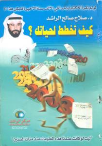 كيف تخطط لحياتك ......http://maktaba.saqafa.com/book/585