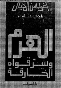 كتاب الهرم وسر قواة الخارقة ...للكاتب راجى عنايت ....http://maktaba.saqafa.com/book/186