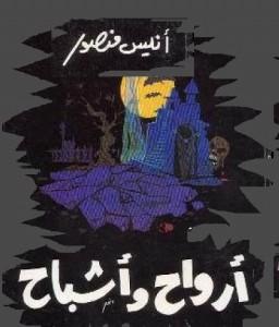 كتاب أرواح وأشباح ....للكاتب انيس منصور...http://maktaba.saqafa.com/book/142