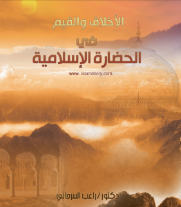 كتاب الاخلاق والقيم فى الحضارة الاسلامية .للكاتب د\راغب السرجانى ..http://maktaba.saqafa.com/book/756