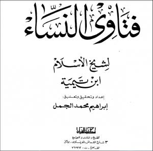 دا كتاب فتاوى النساء للشيخ ابن تميمة.من المكتبة الاسلامية... http://maktaba.saqafa.com/book/225