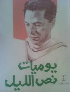 رواية يوميات نص الليل ....للكاتب د\مصطفى محمود.....http://maktaba.saqafa.com/book/813