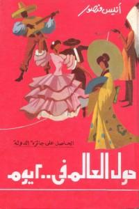 كتاب 200 يوم حول العالم ....للكاتب انيس منصور....http://maktaba.saqafa.com/book/18