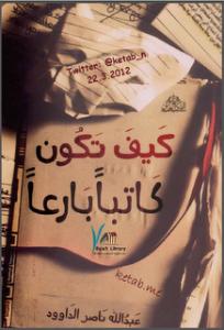 كيف تكون كاتبا بارعا.............http://maktaba.saqafa.com/book/619
