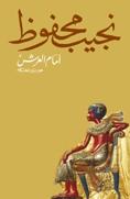 رواية امام العرش ...للكاتب نجيب محفوظ ....http://maktaba.saqafa.com/book/752