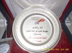 شكر وتقدير لجهودك المتميزة فى خدمة المجتمع ..الحملة العالمية لمكافحة الايدز مصر 2009