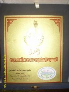أهداء للفنان طارق علام من الجمعية الاستثمارية لتنمية المرأة المصرية