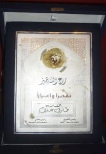 درع التميز تقدير واعتزاز للفنان طارق علام