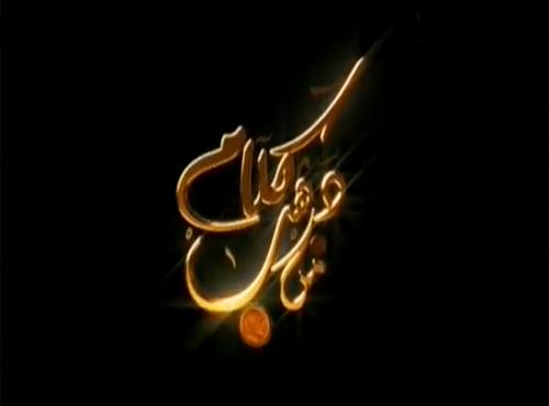 فيديو : برنامج كلام من ذهب مع طارق علام حلقة 3 رمضان